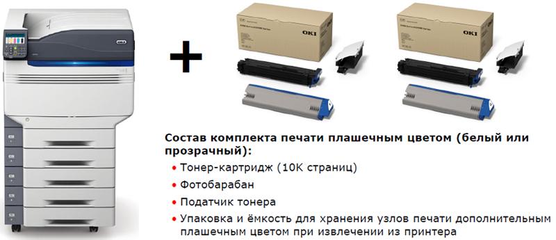 Расходные материалы для цветных принтеров ES9431, ES9541